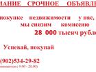 Смотреть фотографию Ремонт, отделка Услуги по продаже недвижимости в Улан-Удэ 34341046 в Улан-Удэ