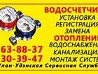 Изображение в Сантехника (оборудование) Сантехника (услуги) Автономное Отопление- монтаж Двухтрубной в Улан-Удэ 500