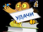 Просмотреть foto Репетиторы Репетиторство по математике с выездом  36903937 в Улан-Удэ