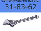 Фотография в Сантехника (оборудование) Сантехника (услуги) установка и замена ванн, смесителей, унитазов в Улан-Удэ 0