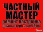 Увидеть foto Сантехника (услуги) Компьютерная помощь в Улан-Удэ, Выезд на дом в любое удобное время для вас! 52816311 в Улан-Удэ