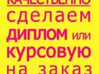 Скачать бесплатно фото  КУРСОВЫЕ И дипломные работы, Пишу недорого 59237099 в Улан-Удэ
