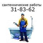 сантехнические работы в Улан-Удэ