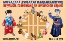 Игрушки, говорящие на бурятском языке