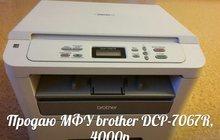 Продаю МФУ brother DCP-7067R