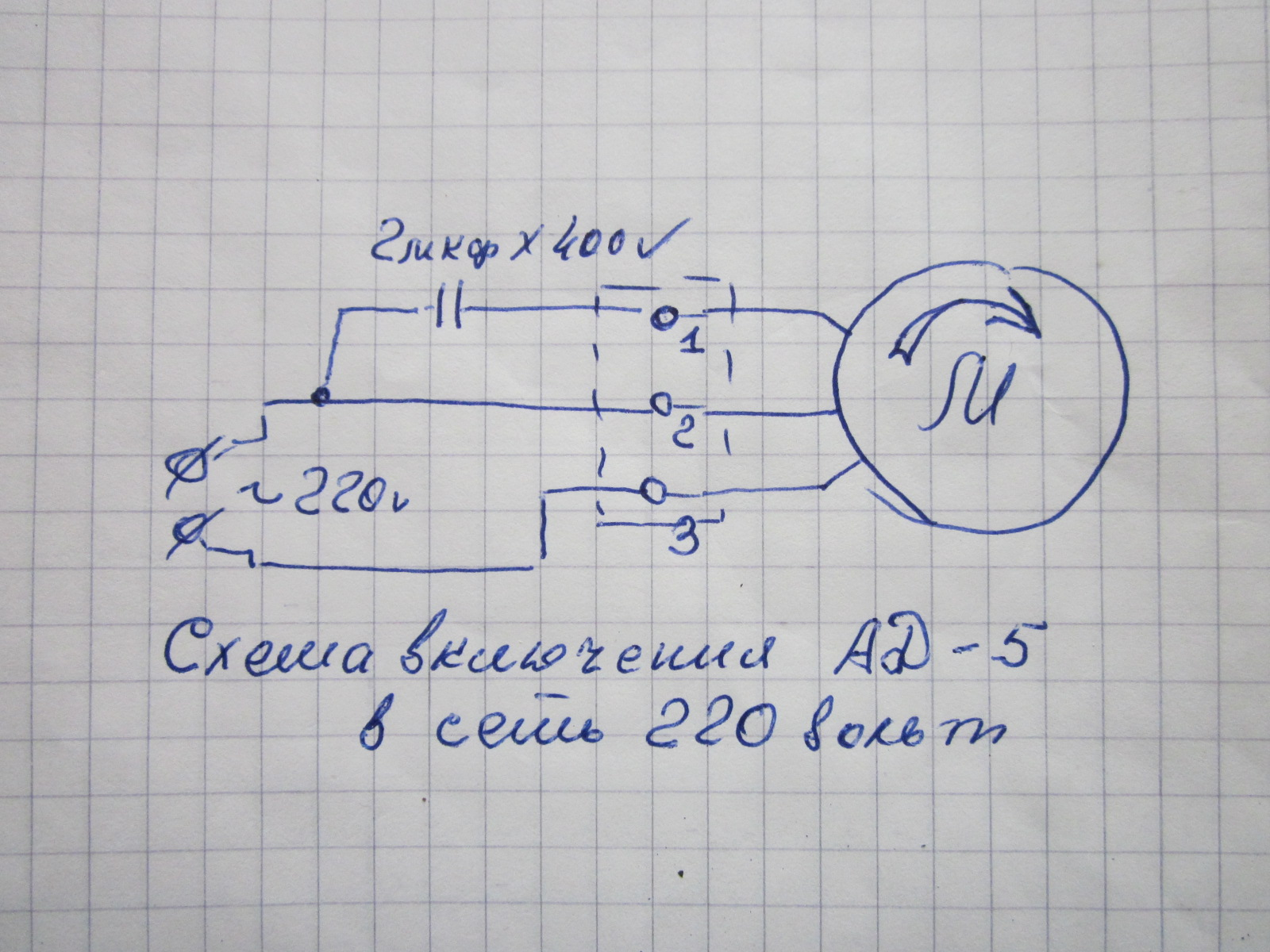 Схема подключения однофазного двигателя с конденсатором на 220 в