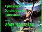 Новое фотографию  Такелаж, Грузчики, Перевозки, 32632613 в Ульяновске