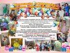 Свежее изображение  Праздники для взрослых и детей 32639743 в Ульяновске