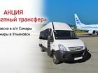 Скачать бесплатно фотографию  Бесплатный трансфер из Ульяновска: в аэропорт Самары и обратно 32819259 в Ульяновске