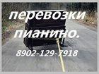 Скачать фото  Перевозки ПИАНИНО, 32991327 в Ульяновске