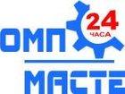 Свежее изображение Компьютерные услуги Ремонт компьютеров, ноутбоков, продажа б/у техники и комплектующих 33169182 в Ульяновске