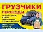 Новое изображение Транспорт, грузоперевозки Услуги грузчиков,газелей, Переезды 33254667 в Ульяновске