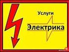 Смотреть фото Электрика (услуги) ЭЛЕКТРИК! 33385218 в Ульяновске