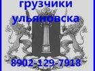 Фотография в Авто Транспорт, грузоперевозки Ваш груз - наша работа!     Для Вас работает в Ульяновске 250