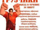 Изображение в Авто Транспорт, грузоперевозки Грузчики опытные со стажем!   - Переезды в Ульяновске 200