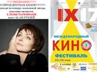 Свежее foto  IX Международный Кино Фестиваль 26-30 мая 38833724 в Ульяновске