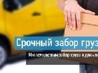 Скачать бесплатно изображение Транспорт, грузоперевозки Срочный забор груза по Москве, 39286696 в Ульяновске