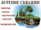 Свежее фото Разные услуги Бурение скважин на воду в Ульяновске и области 39437857 в Ульяновске