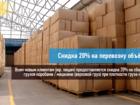 Увидеть фото  Грузоперевозки в Ульяновск 53299939 в Ульяновске