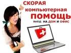 Свежее фото Компьютерные услуги Компьютерный мастер(частник) 68369663 в Ульяновске