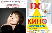 IX Международный Кино Фестиваль 26-30 мая