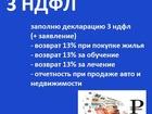 Фото в   Для тех, кто желает получить имущественный в Усть-Илимске 300