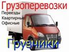 Изображение в   компания53 Грузчика принимает заказы  Трезвые, в Великом Новгороде 300
