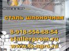 Просмотреть фотографию  Шпоночный материал купить 37524260 в Великом Новгороде