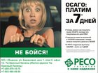 Смотреть фото Страхование осаго и каско Услуги страхования в г, Видное 33775106 в Видном