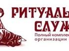 Изображение в Услуги компаний и частных лиц Ритуальные услуги Помощь в организации похорон и кремации в в Видном 0