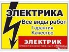 Изображение в Электрика Электрика (услуги) Услуги ЭЛЕКТРИКА  Все виды работ  - Установка в Владикавказе 0