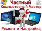 Смотреть изображение Компьютерные услуги Профессиональная Компьютерная Помощь, 24 часа 42035764 в Владикавказе