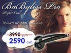Скачать фотографию  Babyliss Pro Perfect Curl 32693591 в Владимире