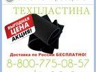 Изображение в   Техпластина резиновая от производственной в Владимире 288