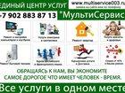 Скачать бесплатно foto  Ремонт компьютеров 34042430 в Владимире