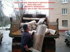 Фото в Прочее,  разное Разное Услуги грузчиков! Всего 250 руб. /час! ! в Владимире 0