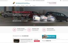 Готовый бизнес по обслуживанию автомобильных аккумуляторах