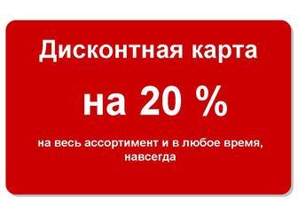 Смотреть foto  Дисконтная карта на 20% на весь ассортимент 38435385 в Владимире