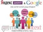 Увидеть фото  Контекстная реклама в Яндекс и Google, Сертифицированное агентствово Владивостоке 35055249 в Владивостоке