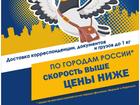 Изображение в Услуги компаний и частных лиц Разные услуги АКЦИЯ « Экспресс-доставка корреспонденции, в Владивостоке 320