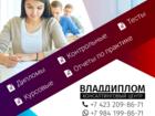 Уникальное фото Курсовые, дипломные работы Дипломы, курсовые, отчеты и др, 41441696 в Владивостоке