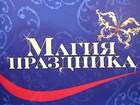 Увидеть фото  КОММЕРЧЕСКОЕ ПРЕДЛОЖЕНИЕ по проведению Нового года 71516940 в Владивостоке
