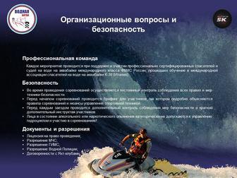Смотреть фотографию  Гонки на гидроциклах 34889069 в Москве