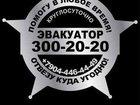 Изображение в   Услуги Эвакуатора и манипулятора круглосуточно! в Ростове-на-Дону 999