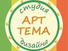 Фотография в   Студия дизайна «АРТ ТЕМА» предлагает дизайн в Волгодонске 0