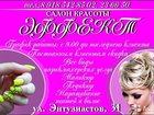 Уникальное фото  Салон красоты ЭФФЕКТ 33855433 в Волгодонске