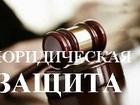 Просмотреть фотографию Разное Семинар для должников по кредитам 37743261 в Волгодонске