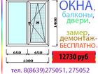 Скачать бесплатно фото  Продам окна, балконы, двери 38703758 в Волгодонске