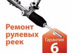 Новое фотографию  Ремонт рулевых реек в Волгодонске 39191038 в Волгодонске