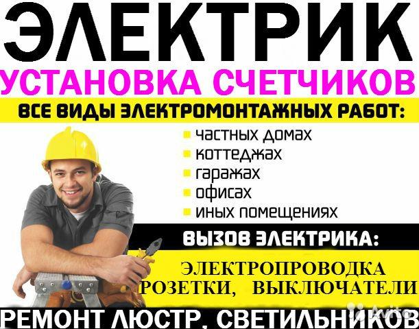 Услуги по электрике подать объявление свежие вакансии специалист в нижнем новгороде